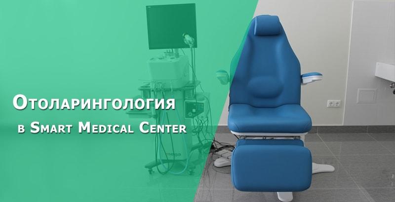 отоларингология рус Smart Medical Center