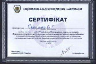 скляренко сертификат 11