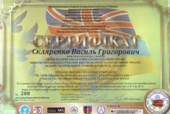скляренко сертификат 13
