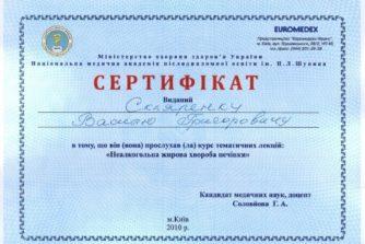 скляренко сертификат 4