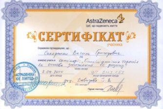 скляренко сертификат 6
