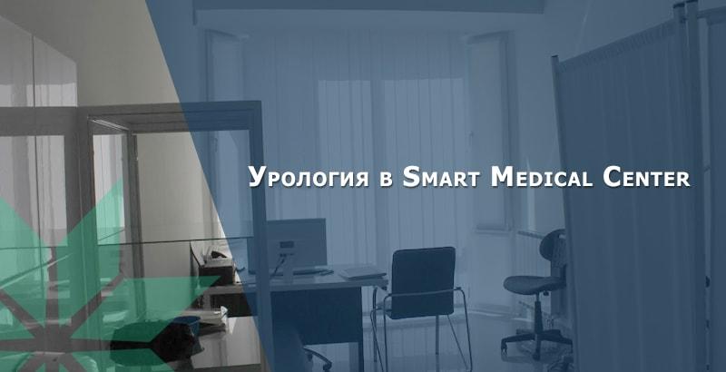 урология рус в Smart medical Center