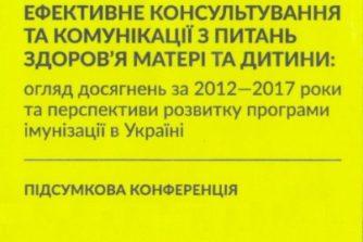 2017-12-14 ЮНІСЕФ, Київ