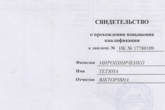 мирошниченко сертификат