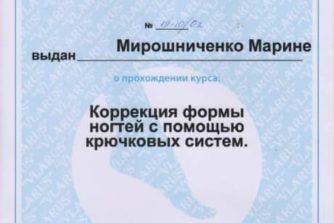 Мирошниченко Марина Сертификат подолог 2