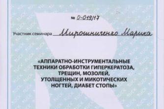 Мирошниченко Марина Сертификат подолог 3