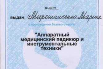 Мирошниченко Марина Сертификат подолог 4