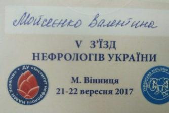 Моисеенко Валентина Алексеевна - Доктор медицинских наук, профессор - сертификат 1