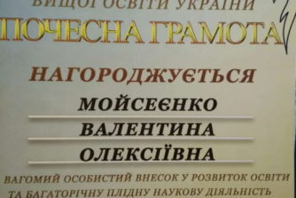 Моисеенко Валентина Алексеевна - Доктор медицинских наук, профессор - сертификат 15