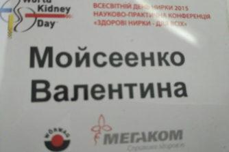 Моисеенко Валентина Алексеевна - Доктор медицинских наук, профессор - сертификат 16
