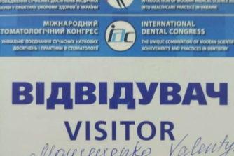 Моисеенко Валентина Алексеевна - Доктор медицинских наук, профессор - сертификат 22