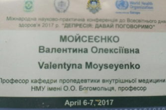 Моисеенко Валентина Алексеевна - Доктор медицинских наук, профессор - сертификат 5