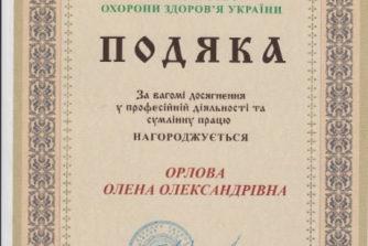 Орлова Елена Александровна - благодарность-min