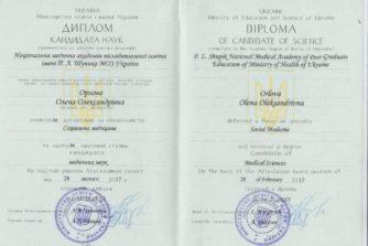 Орлова Елена Александровна - диплом 2-min