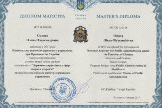 Орлова Елена Александровна - диплом-min