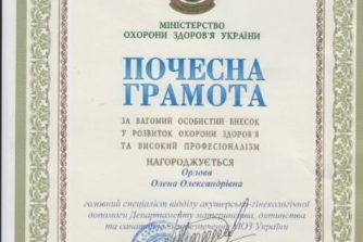 Орлова Елена Александровна - грамота-min