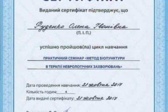 Руденко Елена - сертификат 3