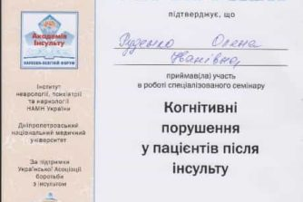 Руденко Елена - сертификат 4