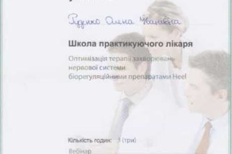 Руденко Елена - сертификат 7