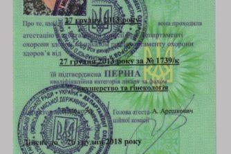 Шаргородская Светлана Александровна - гинеколог - документ 10