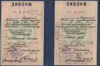 Шаргородская Светлана Александровна - гинеколог - документ 11