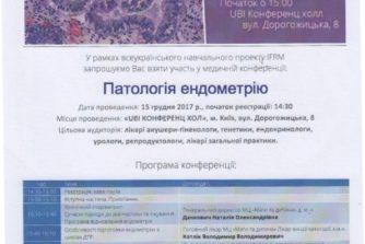 Шаргородская Светлана Александровна - гинеколог - документ 2