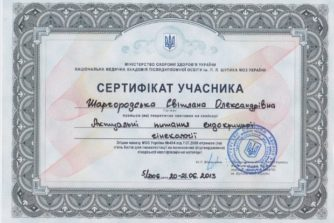 Шаргородская Светлана Александровна - гинеколог - документ 3