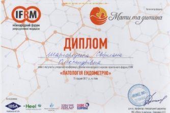 Шаргородская Светлана Александровна - гинеколог - документ 4