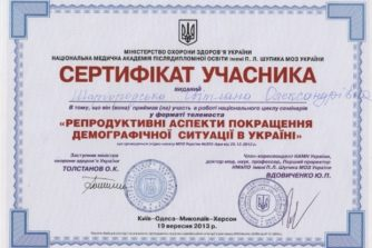 Шаргородская Светлана Александровна - гинеколог - документ 5