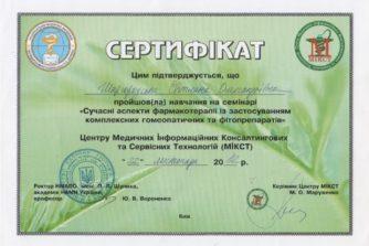 Шаргородская Светлана Александровна - гинеколог - документ 6