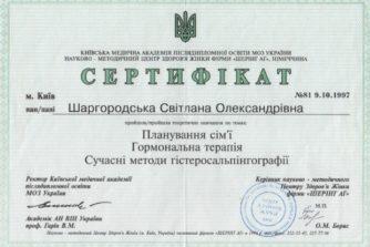 Шаргородская Светлана Александровна - гинеколог - документ 8