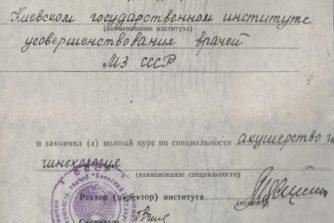 Шаргородская Светлана Александровна - гинеколог - документ 9