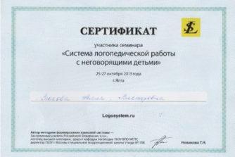 Зюкова Алла Викторовна - логопед 6
