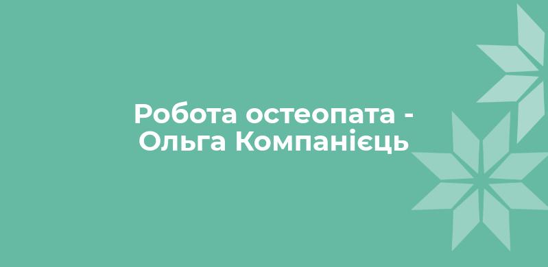 Робота остеопата — Ольга Компанієць