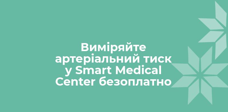 Виміряйте артеріальний тиск у Smart Medical Center безоплатно