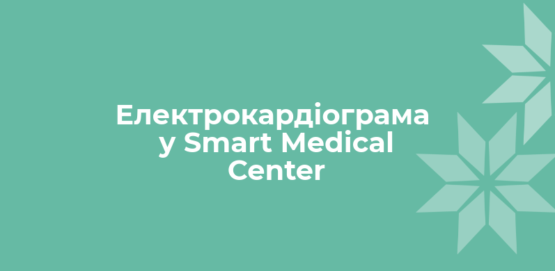 Електрокардіограма у Smart Medical Center