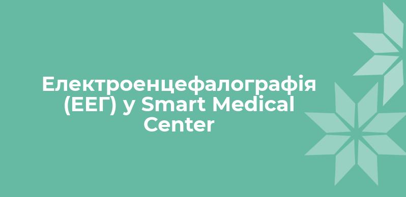 Електроенцефалографія (ЕЕГ) у Smart Medical Center