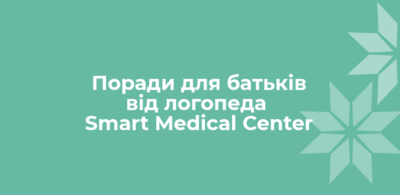 Поради для батьків від логопеда Smart Medical Center