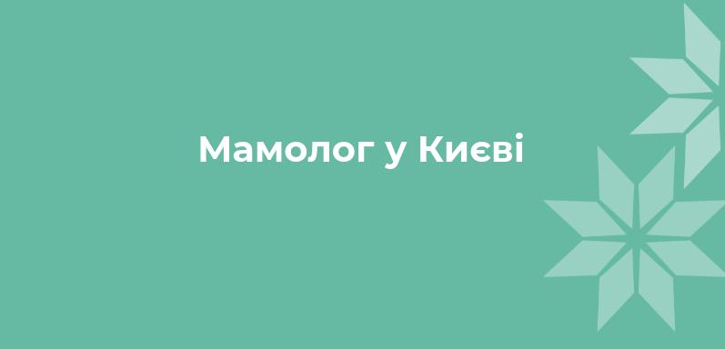Мамолог у Києві