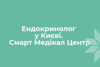 Ендокринолог у Києві. Смарт Медікал Центр.
