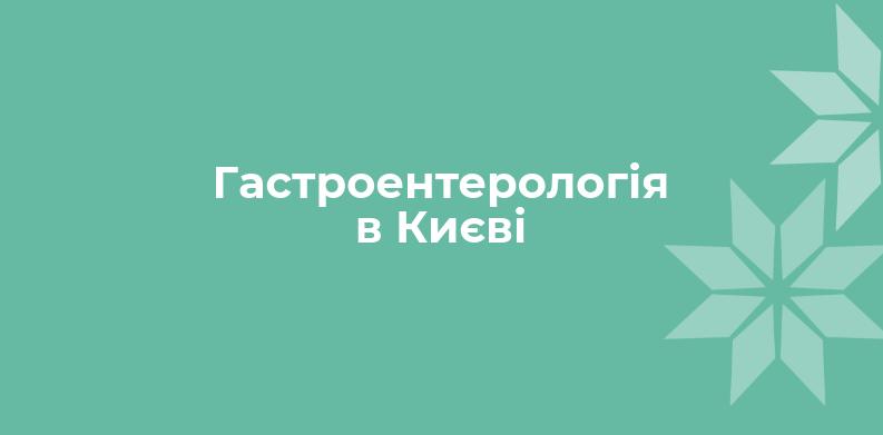 Гастроентерологія в Києві