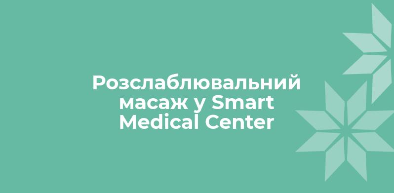 Розслаблювальний масаж у Smart Medical Center