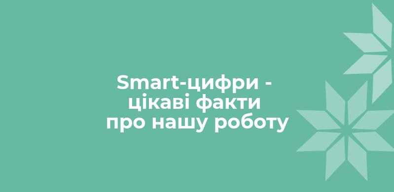 Smart-цифри — цікаві факти про нашу роботу
