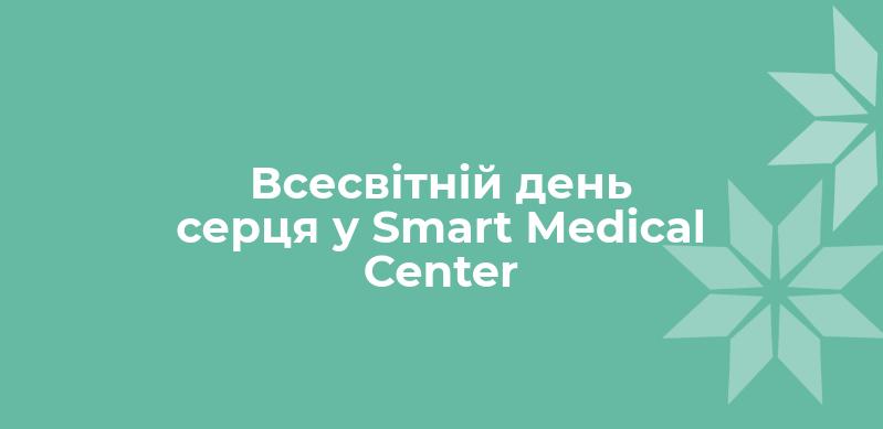 Всесвітній день серця у Smart Medical Center