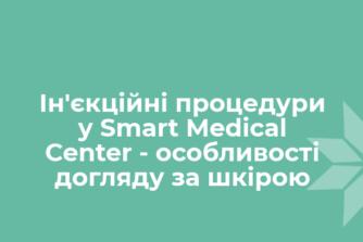 Ін'єкційні процедури у Smart Medical Center – особливості догляду за шкірою
