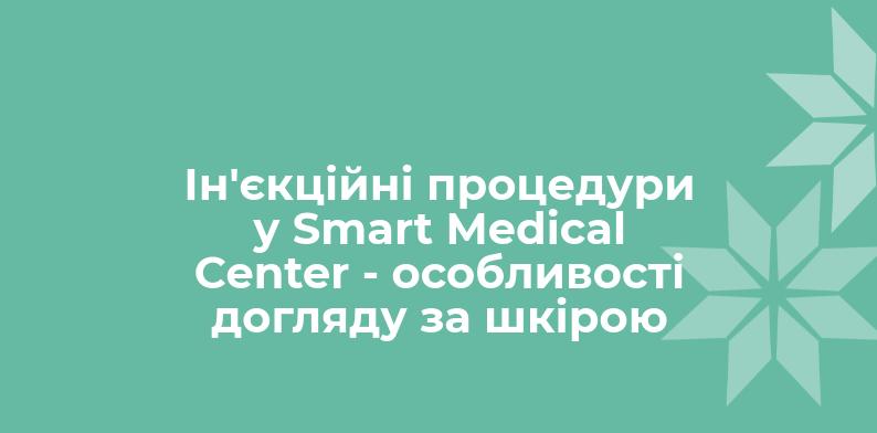 Ін'єкційні процедури у Smart Medical Center — особливості догляду за шкірою