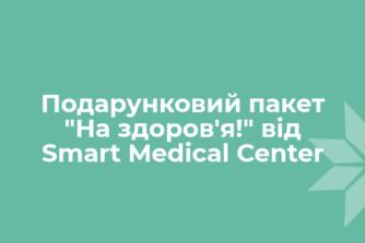 Подарунковий пакет «Наздоров'я!» від Smart Medical Center