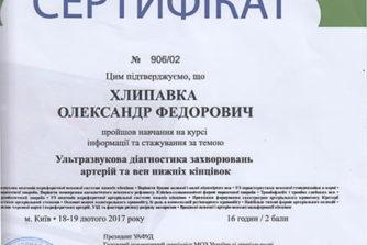 Хлипавка Александр Федорович - 2