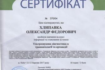 Хлипавка Александр Федорович - 3