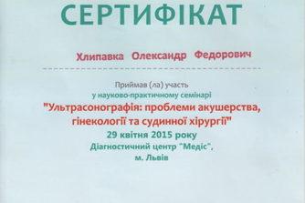 Хлипавка Александр Федорович - 4